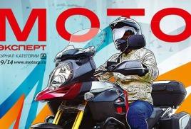 Журнал Мотоэксперт о нашем постоянном клиенте